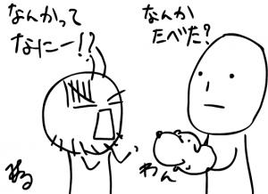 みのる落書き_24