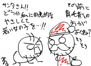 みのる落書き_21