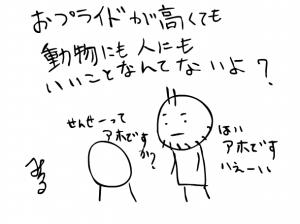 みのる落書き_34